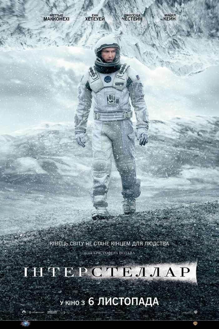 Интерстеллар (Interstellar, 2014)